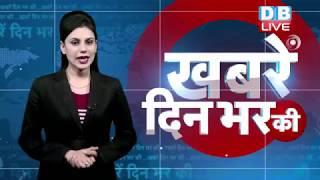 24 March 2019 |दिनभर की बड़ी ख़बरें | Today's News Bulletin | Hindi News India |Top News | #DBLIVE