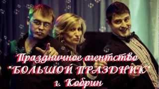Праздничное агентство большой праздник г.Кобрин