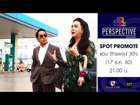 Perspective : Promote เคล็ดลับทำธุรกิจให้ ปัง พันล้าน ! สไตล์ 'แอน-JKN' [17 ธ.ค. 60] Full HD