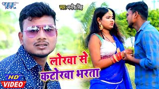 #Video- लोरवा से कटोरवा भरता #Manish Singh I Lorwa Se Katorwa Bharata 2020 Bhojpuri Superhit Song