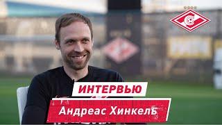 Андреас Хинкель о Тедеско Криштиану и Динамо Большое интервью