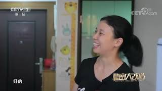 《秘密大改造》第三季 20191123| CCTV财经
