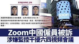 干擾六四視頻會議 Zoom中國僱員被訴|@新唐人亞太電視台NTDAPTV |20201221 - YouTube