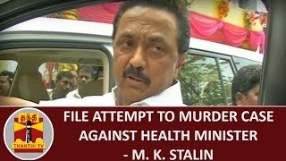 File attempt to murder case against Health Minister | M. K. Stalin | Thanthi TV