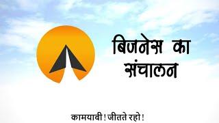 #13 : Business ka sanchalan - कामयाबी! (हिन्दी)