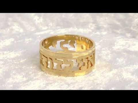 Baltinester Jewelry LTD | Jewish Wedding Rings 14k Gold Cutout Ani Ldodi