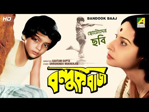 Bandook Baaj | বন্দুকবাজ | Bengali Movie | Madhabi Chakraborty