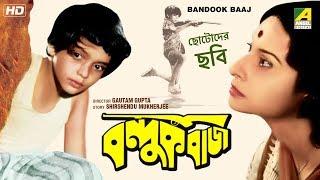 Bandook Baaj | বন্দুকবাজ | Bengali Movie | Madhabi Chakraborty