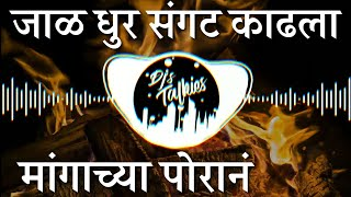 Jal Dhur Sangat kadhla Mangachya poran Pravin Kallam And Nitin NG | RB Talkies