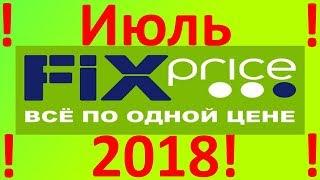 КЛАССНЫЕ ПОКУПКИ ФИКС ПРАЙС /ИЮЛЬ 2018!