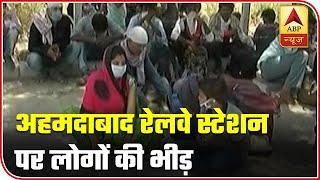 Stranded People Crowd At Ahmedabad Railway Station | ABP News