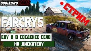 Far Cry 5 прохождение основного сюжета на русском.DodixBro Games.Обзор.Стрим.Фар Край 5.Часть 1