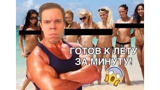 ГОТОВИМСЯ К ЛЕТУ ЗА ДВЕ МИНУТЫ! | Самый Плохой Блог