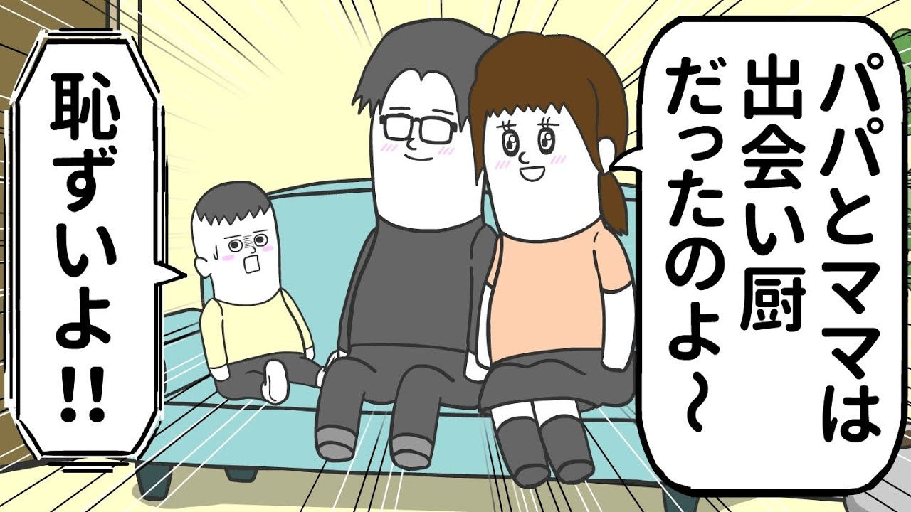 両親が出会い厨だったことを知らされた子供【アニメ】