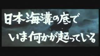 日本沈没(1973)