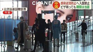 28日から外国人の入国を禁止 中国が感染逆流に警戒(20/03/27)