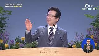 사랑의 교회 하나님은 사랑이시라 오정현 목사  - 고난과 영광