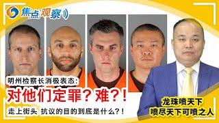 影响如此之大 警察会如何定罪?!刘龙珠喷天下:黑人检察长消极表态!  |焦点观察Jun 5,2020