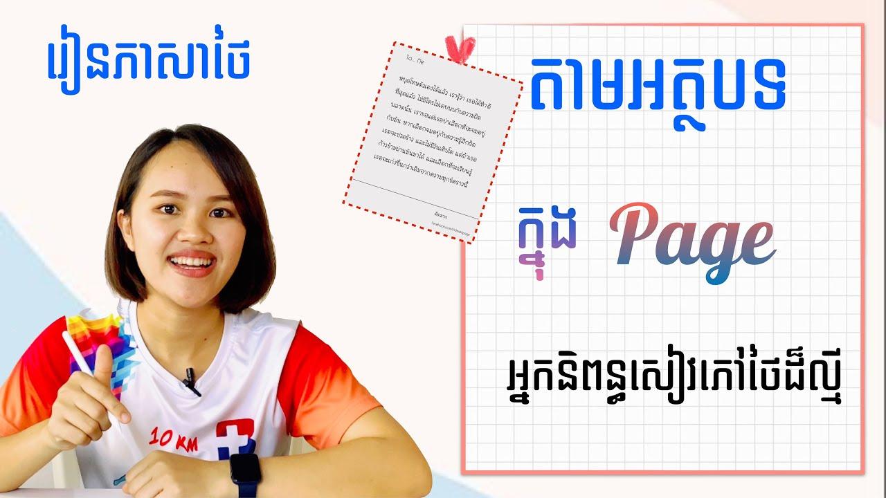 រៀនភាសាថៃតាមអត្ថបទ Learn Thai.