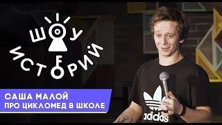Саша Малой - Про цикломед в школе [Шоу Историй]