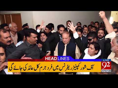 Another Fall Back Of Sharif Family | News Headlines 6 pm | 19 OCT 2017