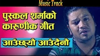aauchhau aaudinaui puskal sharma karaoke  karaoke with Lyrics  new nepali music track