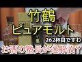 【ウイスキー】【竹鶴ピュアモルト】お酒 実況 軽く一杯(262杯目) ウイスキー(ブレンデッドモルト・ジャパニーズ) 竹鶴ピュアモルト