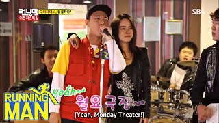 [RUNNING MAN] Ep.150_Monday Couple sing Leessang's song