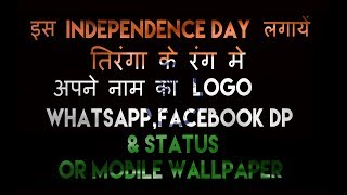How to set your Name Logo in Indian Flag 🇮🇳 colour On WhatsApp & Facebook [Independence Day]