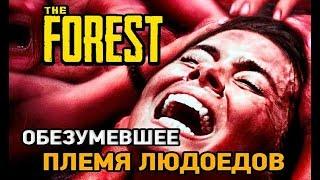 The Forest # Обезумевшие племя людоедов