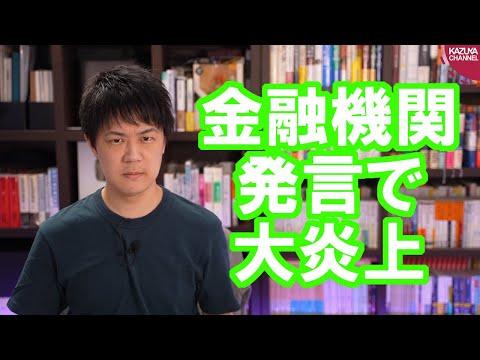2021/07/10 西村経済粉砕担当大臣は潔く辞めるべきだ【金融機関発言】