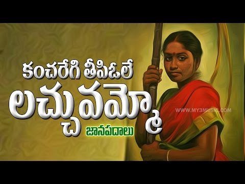 Janapada Remix Songs - Kancheregi Theepivole Lachumammo - Folk Songs - JUKEBOX