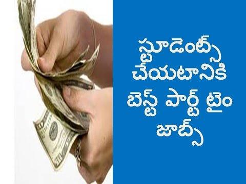 Best Part Time Jobs For Students I Telugu Bharathi I స్టూడెంట్స్ చేయటానికి బెస్ట్ పార్ట్ టైం జాబ్స్