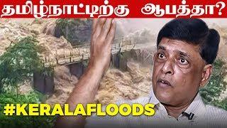 Kerala போல் தமிழ்நாட்டில் வெள்ள ஆபத்தா? - S R.Ramanan Explains!