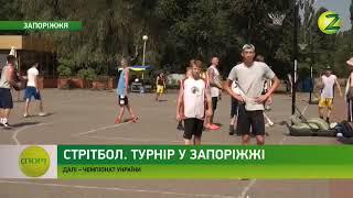 БК «Запоріжжя»-ZOG STREETBALL CUP закрив сезон вуличного баскетболу у Запоріжжі. Сюжет ТК Z