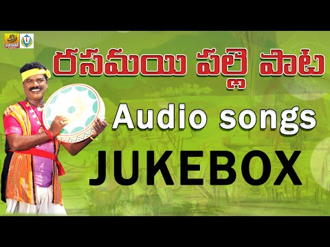 Rasamayi Palle Pata Jukebox || Rasamayi Balakishan Telangana Songs ||  New Telugu  Folk Songs