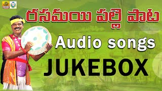 Rasamayi Palle Pata Jukebox || Rasamayi Balakishan Telangana Songs ||  New Telugu  Folk Songs