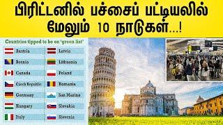 பிரிட்டனில் பச்சைப் பட்டியலில் மேலும் 10 நாடுகள்…! | Uk News Tamil | #Green list countries