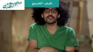 العربيزي