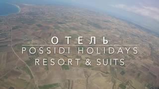 Обзор отеля Possidi Holidays Resort. Кассандра, Поссиди, Греция