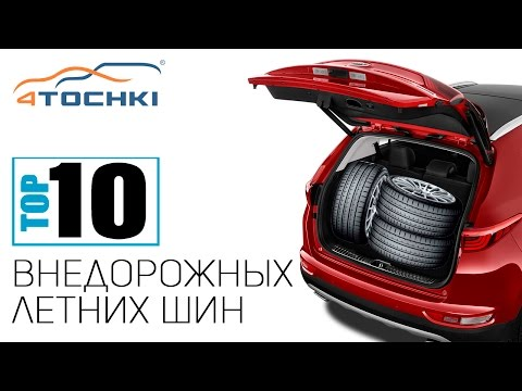 ТОП-10 внедорожных летних шин 2017 на 4 точки