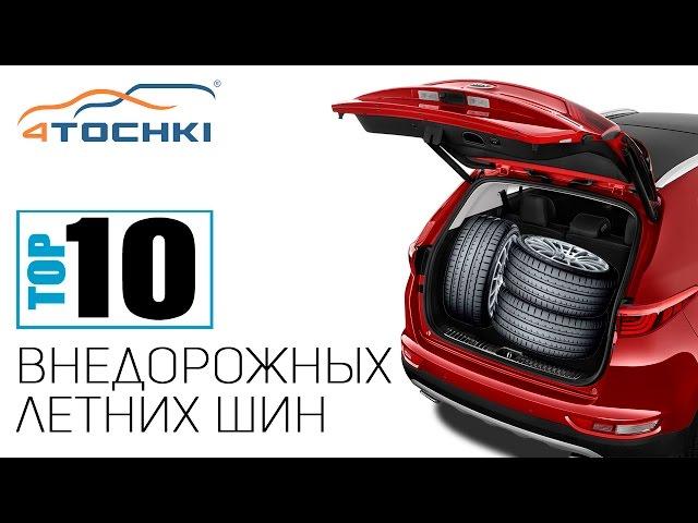 ТОП-10 внедорожных летних шин 2017 на 4 точки. Шины и диски 4точки - Wheels & Tyres