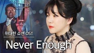이어폰꼭착용🎧 Never Enough Cover - 위대한 쇼맨 OST | 버블디아