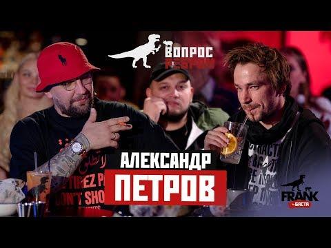 #ВопросРебром - Александр Петров