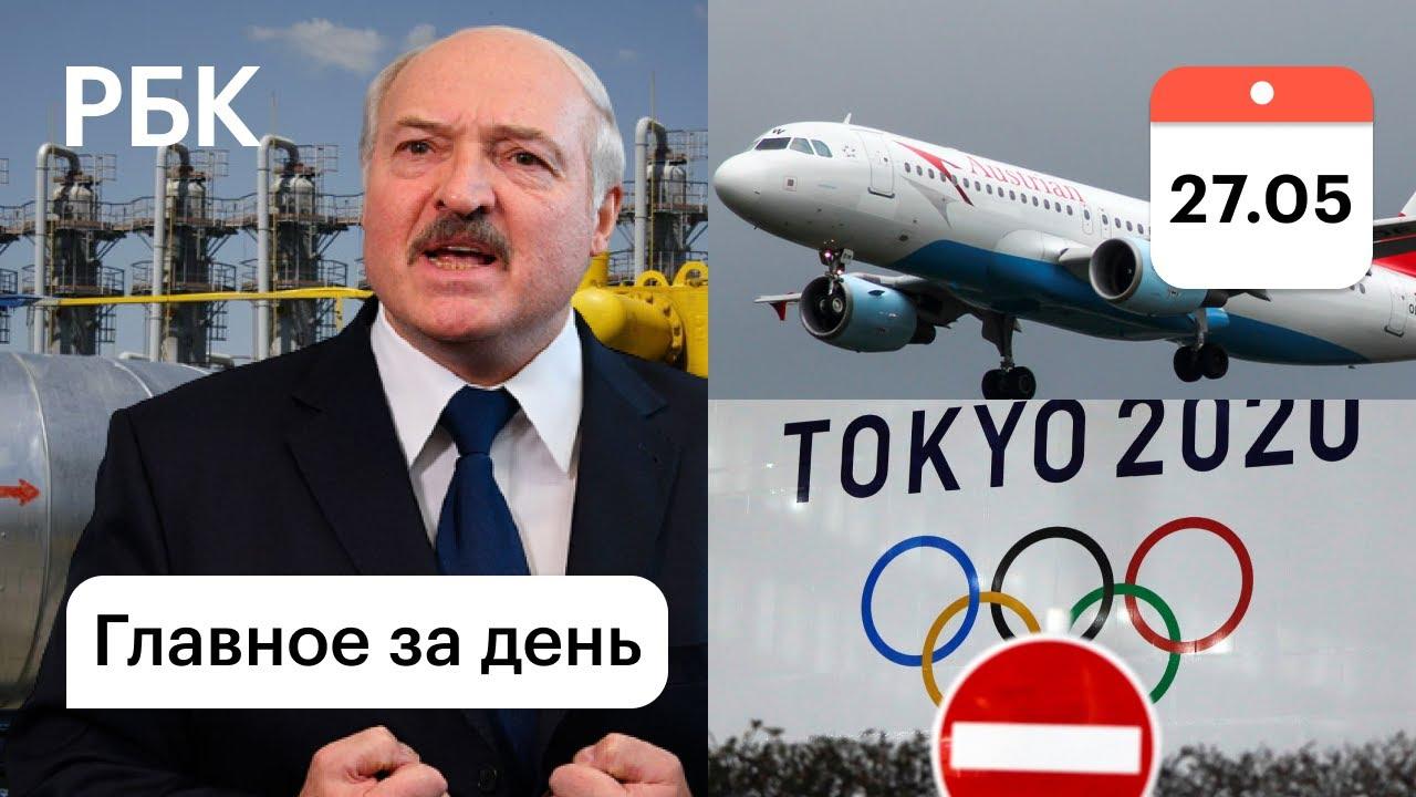 Запрет транзита газа РФ для Минска Врачи против Олимпиады Россия не пустила австрийский самолёт