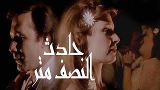 Video Hadeth El Nesf Metr Movie - فيلم حادث النصف متر download MP3, 3GP, MP4, WEBM, AVI, FLV Januari 2018