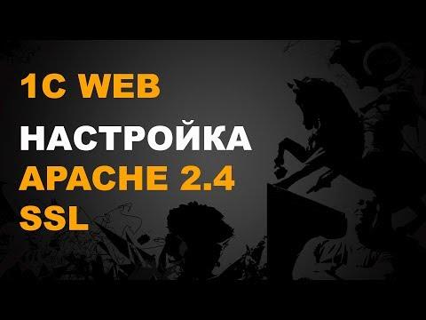 APACHE SSL.  БЕЗОПАСНАЯ РАБОТА 1С В ВЕБ