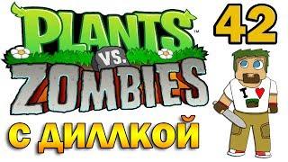 ч.42 Plants vs. Zombies (прохождение 2) - Уровень 5-1