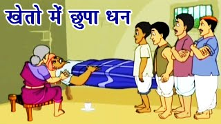 Kheto Mein Chupa Dhan - Kids Hindi Animated Moral Story 23