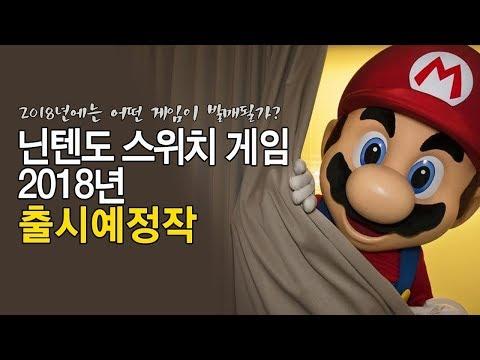 닌텐도 스위치 게임 2018년 출시 예정작
